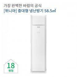 [위니아] 인버터 중대형 냉난방기 렌탈 18형(60개월)