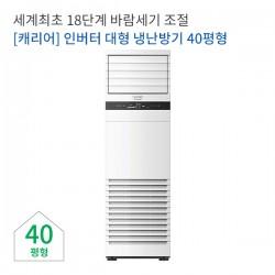 [캐리어에어컨] 인버터 대형 냉난방기렌탈 40형[업소용]   CPV-Q1457DX