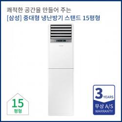 [삼성전자] 중대형 냉난방기렌탈 스탠드 15평형  AP060RAPPBH1S