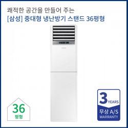 [삼성전자] 중대형 냉난방기렌탈 스탠드 36평형  AP130RAPPBH1S