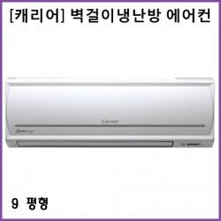 [캐리어] 벽걸이냉난방기렌탈 인버터7평 RCSV-Q072CH