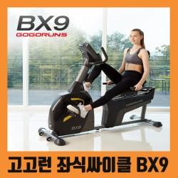 고고런 좌식 싸이클 BX9 편안한 실내운동기구 고고런!