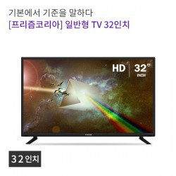 [프리즘코리아] 일반형 TV 32인치
