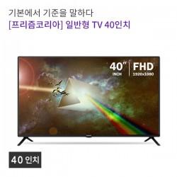 [프리즘코리아] 일반형 TV 40인치