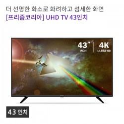 [프리즘코리아] 일반형 TV 43인치(UHD)