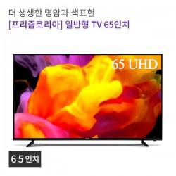 [프리즘코리아] 일반형 TV 65인치