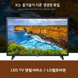 [LG헬로비젼] LED TV렌탈서비스