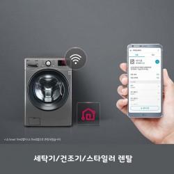 [LG헬로비젼] 세탁기렌탈 엘지,삼성,대우
