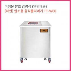 [하연] 업소용 음식물처리기 TT-W60 30kg 미생물발효 감향식