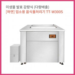 [하연] 업소용 음식물처리기 TT-W300S 90kg 48개월 렌탈상품
