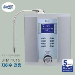 [바이온텍] 알카리수 이온수기BTM-101S Anti-Scale S ystem(유로전환방식)