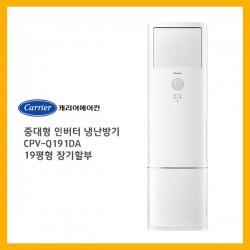 [캐리어에어컨] 중대형 인버터 냉난방기 CPV-Q191DA 19평형