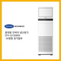 [캐리어에어컨]  인버터 냉난방기 CPV-Q1308DX 36평형