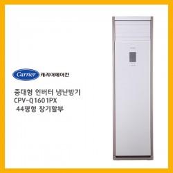 [캐리어에어컨]중대형 인버터 냉난방기 CPV-Q1601PX