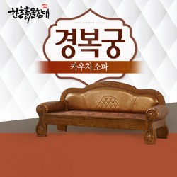 경복궁 카우치쇼파, 칠보석,흙,황토볼 48개월 장기할부