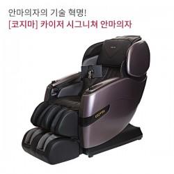 [코지마] 안마의자 카이저 시그니쳐 CMC-1300T ,  코지마안마의자 최고의 기술력을 체험해 보세요!